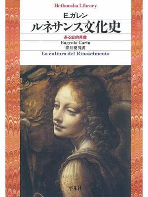 cover image of ルネサンス文化史