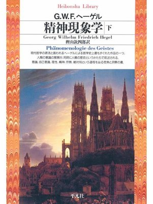 cover image of 精神現象学 下: 本編