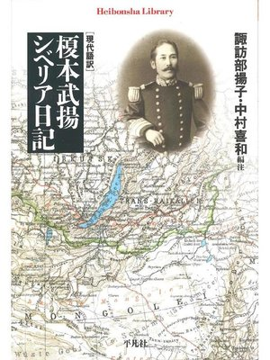 cover image of 現代語訳 榎本武揚 シベリア日記