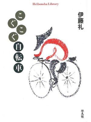 cover image of こぐこぐ自転車