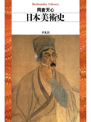 cover image of 日本美術史