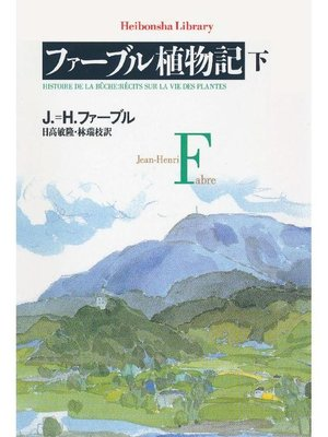 cover image of ファーブル植物記 下