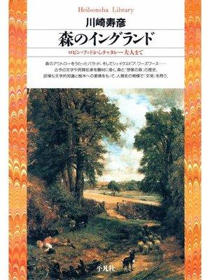 cover image of 森のイングランド