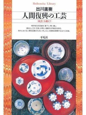 cover image of 人間復興の工芸
