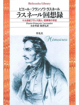cover image of ラスネール回想録