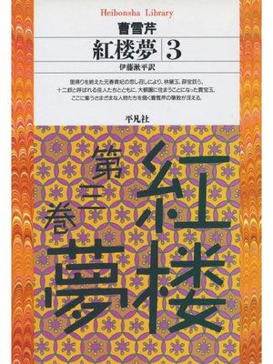 cover image of 紅楼夢 3