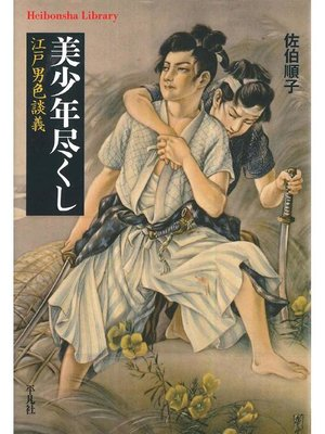 cover image of 美少年尽くし