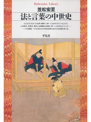 cover image of 法と言葉の中世史