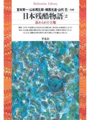 cover image of 日本残酷物語 2