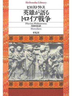 cover image of 英雄が語るトロイア戦争
