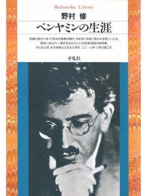 cover image of ベンヤミンの生涯
