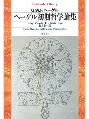 cover image of ヘーゲル初期哲学論集
