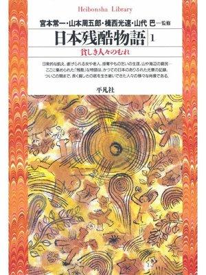 cover image of 日本残酷物語 1