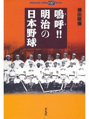 cover image of 鳴呼!! 明治の日本野球