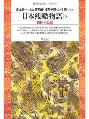 cover image of 日本残酷物語 3