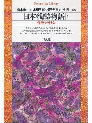 cover image of 日本残酷物語 4