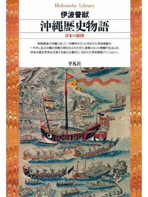 cover image of 沖縄歴史物語