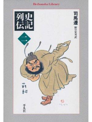cover image of 史記列伝 二
