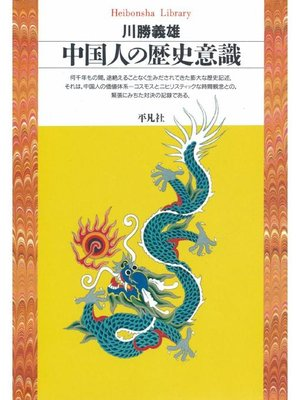 cover image of 中国人の歴史意識