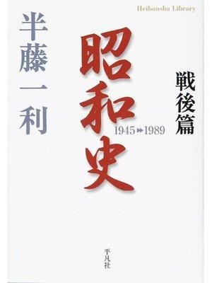 cover image of 昭和史 戦後篇 1945-1989