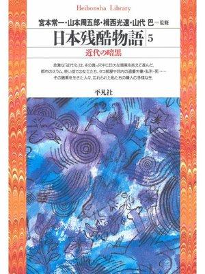 cover image of 日本残酷物語 5
