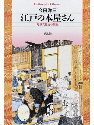 cover image of 江戸の本屋さん
