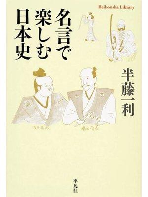 cover image of 名言で楽しむ日本史