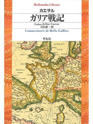 cover image of ガリア戦記