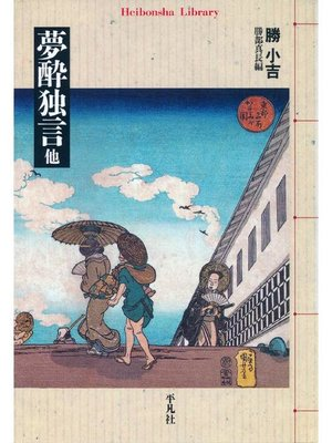 cover image of 夢酔独言 他