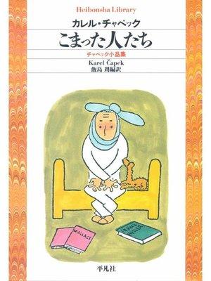 cover image of こまった人たち