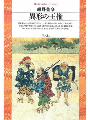 cover image of 異形の王権