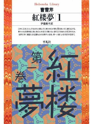 cover image of 紅楼夢 1