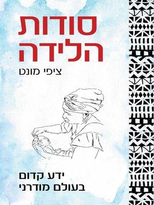 cover image of ידע קדום בעולם עכשווי סודות הלידה (Secrets of Life: Ancient Wisdom in Modern Life)