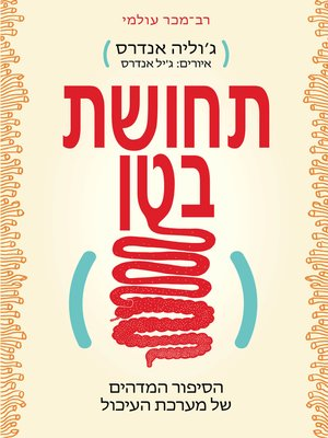cover image of תחושת בטן Gut (Darm mit Charme)