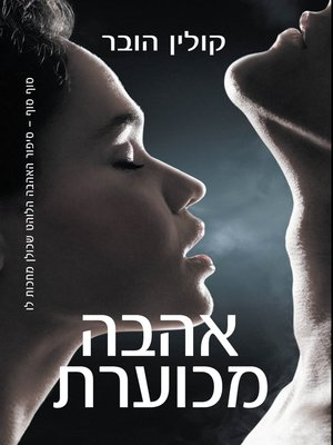 cover image of אהבה מכוערת (Ugly Love)