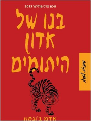 cover image of בנו של אדון היתומים‏ (The Orphan Master's Son)