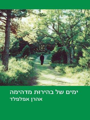 cover image of ימים של בהירות מדהימה (Days of Incredible Clarity)