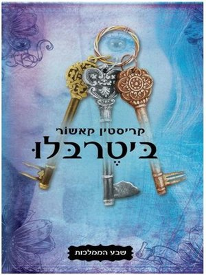 cover image of ביטרבל‏ (Bitterblue)