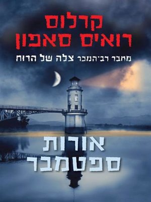 cover image of אורות ספטמבר ‏ (Las luces de Septiembre)