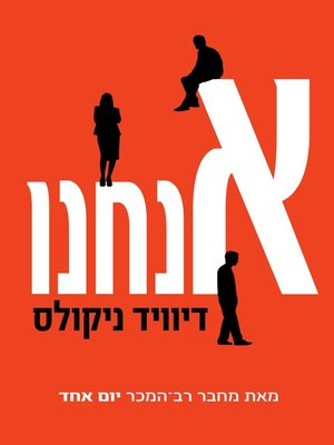 cover image of אנחנו‏ (Us)