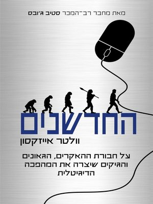 cover image of החדשנים (The Innovators)