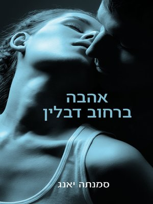 cover image of אהבה ברחוב דבלין‏ (On Dublin Street)