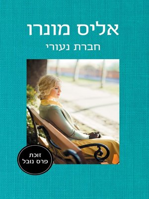 cover image of חברת נעורי (Friend of My Youth)