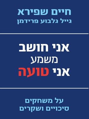 cover image of אני חושב משמע אני טועה (I Think Therefore I Err)