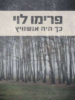 cover image of כך היה אושוויץ (Cosi Fu Auschwitz)