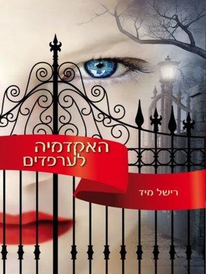 cover image of האקדמיה לערפדים 1, עטיפת הסרט (Vampire Academy)