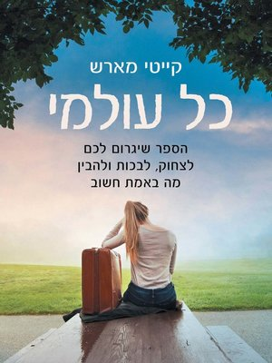 cover image of כל עולמי (My Everything)