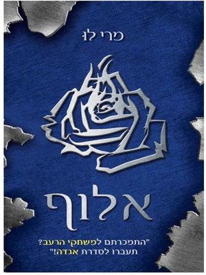 cover image of אלוף, אגדה 3 (Champion)