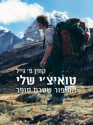 cover image of טואיצ'י שלי (Jungle-To The Edge)