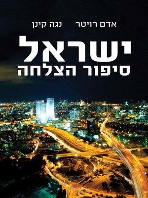 cover image of ישראל סיפור הצלחה (Israel, Island of Success)